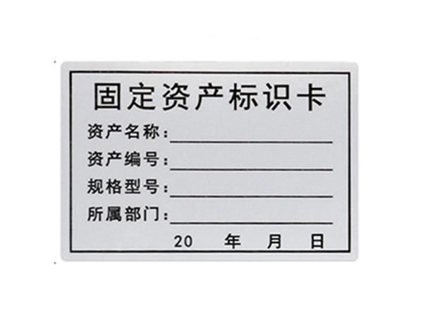 固定资产标签纸