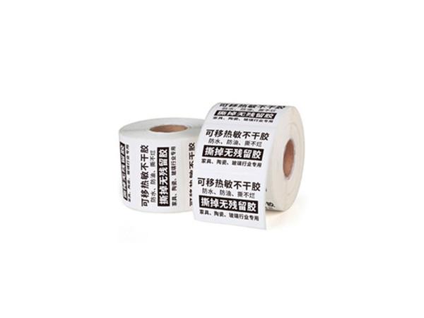 环保型标签-可移除不干胶标签