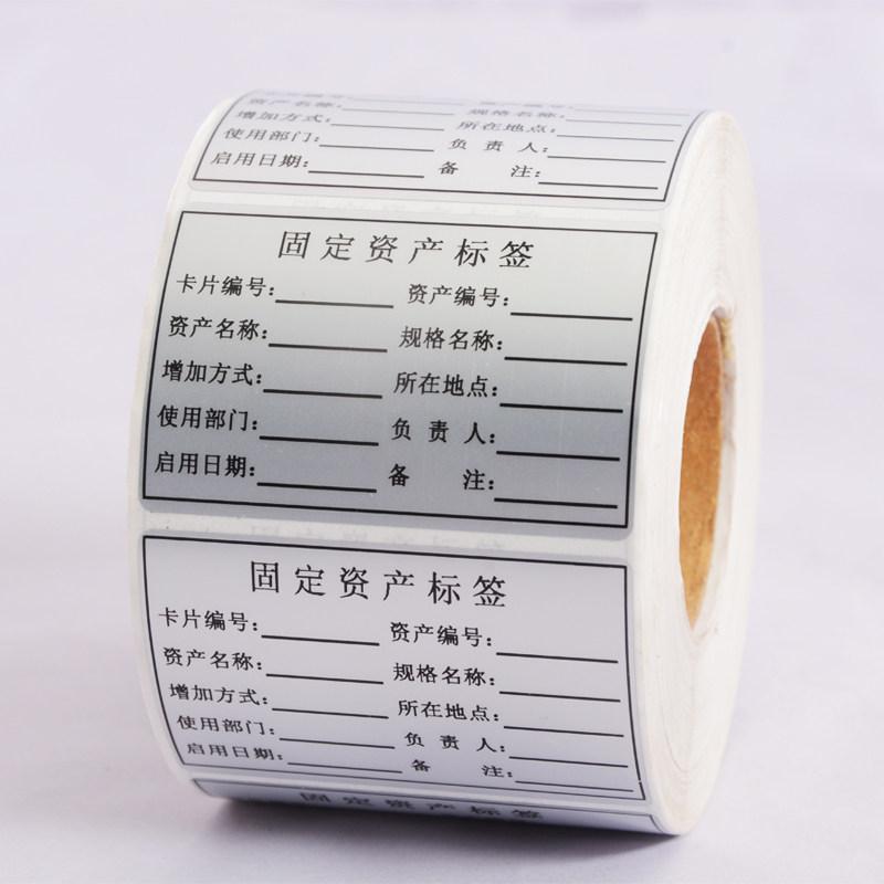 一文读懂固定资产管理类主流电子标签